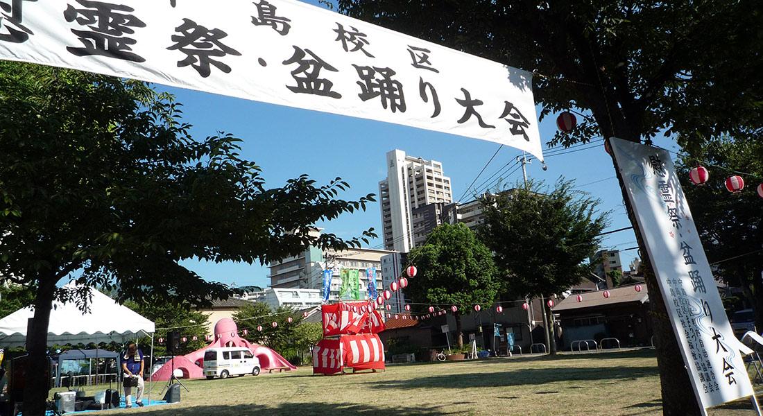 中島校区自治連合会